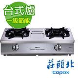 《TOPAX 莊頭北》台爐式一級旋烽瓦斯爐TG-6606/TG-6606S不鏽鋼(桶裝瓦斯LPG)