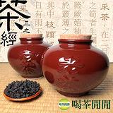 【喝茶閒閒】私房甕藏陳年老茶(共2甕)