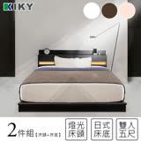 KIKY 佐佐木-胡桃色-內嵌燈光雙人5尺床架(床頭片+床底)