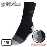 【京麗 Beauty】遠紅外線能量健康寬口按摩襪-黑(1雙入)