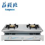 《TOPAX 莊頭北》崁入式安全瓦斯爐TG-7001T/TG-7001TS 不鏽鋼(天然瓦斯NG1)
