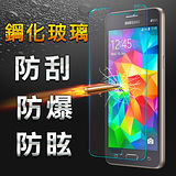 【YANG YI】揚邑 Samsung Galaxy Grand Prime 防爆防刮防眩弧邊 9H鋼化玻璃保護貼膜