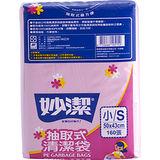 【妙潔】抽取式 清潔袋 小/S(50cm×43cm/160張)