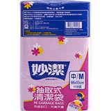 【妙潔】抽取式 清潔袋 中/M(60cm×53cm/110張)