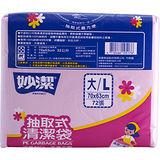 【妙潔】抽取式 清潔袋 大/L(70cm×63cm/72張)