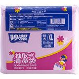 【妙潔】抽取式 清潔袋 特大/XL(80cm×65cm/60張)