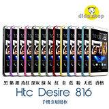 宏達電 HTC Desire 816 海馬扣金屬邊框殼 手機保護框 YC083