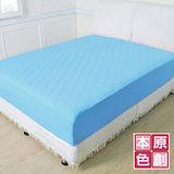 【台灣製造】繽紛心情 加大舖棉床包型保潔墊(水藍)