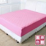 【台灣製造】繽紛心情 加大舖棉床包型保潔墊(粉紅)
