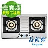 《TOPAX 莊頭北》檯面式安全瓦斯爐TG-8001/TG-8001S 不鏽鋼(桶裝瓦斯LPG)