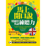 馬上開口說:用國中英語練聽力(超值附贈:馬上開口說練習題+英文單字+連音規則MP3)