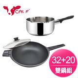 【牛頭牌】小牛雙鍋組(硬瓷日式輕量化平圓炒鍋32cm+雪平鍋20cm)