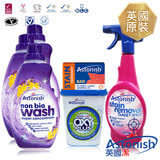 【Astonish英國潔】抗菌艷亮洗衣4B組(衣物強效x1+去漬皂x1+活氧洗衣x1+無磷薰衣草x1)