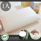 精靈工廠 深層釋壓透氣天然乳膠枕 -1入(B0601-A)