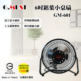 【台灣通用科技】 6吋鋁葉小桌扇 (GM-601) 隨機出貨