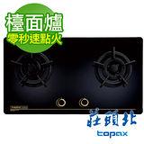 《TOPAX 莊頭北》檯面式高效能二口安全瓦斯爐TG-8503G/TG-8503GB 玻璃面板(桶裝瓦斯LPG)