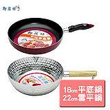 御膳坊雙鍋組(C37-14+C37-03)