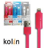 歌林 Kolin 2合1超薄傳輸充電線 (顏色隨機) KEX-SHCP01