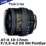 Tokina AT-X DX 10-17mm F3.5-4.5 魚眼 無遮光罩版 全幅可(10-17,立福公司貨)