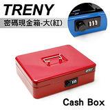 【TRENY】密碼現金箱-30(紅)