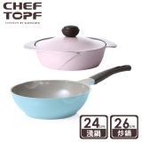 Chef Topf薔薇系列不沾鍋 - 20公分湯鍋+26公分平底鍋