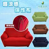 《格藍傢飾》典雅涼感彈性沙發套1+2+3座(四色任選)