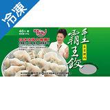 冰冰好料理韭菜豬肉手工霸王餃40粒(水餃)