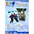 彩之舞 防水 專業級 亮面 A6 高畫質數位相紙【HY-B30】240張