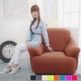 【Osun】一體成型防蹣彈性沙發套、沙發罩素色款(九素色款 單人座)
