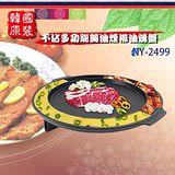 【韓國】原裝大理石烤盤 NY-2499(37CM圓型)