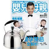 《嬰兒與母親》1年12期 + 304不鏽鋼妙廚師經典琴音壺(5L)