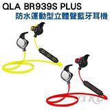 QLA BR939S PLUS 藍牙4.0 雙待機 防水運動型立體聲藍牙耳機 (贈羽毛電容筆)