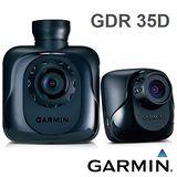 GARMIN GDR35D 分離式雙鏡頭高畫質廣角行車記錄器