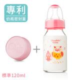 【EA0010】Double love120ML母乳儲存瓶(耐熱玻璃)+密封蓋-銜接貝瑞克貝親擠乳器母乳袋