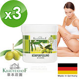 【德國 歐森-草本莊園】橄欖油賦活身體乳 三入組(250ml*3)