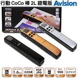 AVISION 虹光行動 COCO棒 2L 鋰電版 手持式掃描器