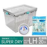 [超值組合] 多功能免插電防潮箱(附溼度計LH型) + 20入乾燥劑