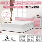 【KIKY】粉紅波莉浪漫主義雙人三件床組(床頭+床底+床邊櫃)