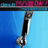 DeHUB 二代超級吸盤 蓮蓬頭架