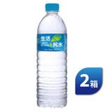 《生活》純水2箱(600ml*24瓶/箱)