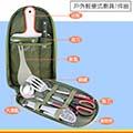 【APEX 享樂】戶外輕便式廚具7件組
