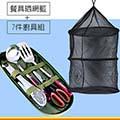 【APEX 享樂】戶外餐具晒網籃(三層式吊籃)+ 輕便式廚具7件組