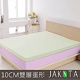 【JAKOTA】3M吸濕排汗10CM雙層蛋型低反發床墊(新一代記憶床墊)-單人3X6.2尺