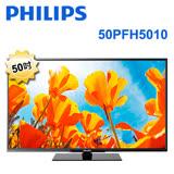 PHILIPS飛利浦5010系列 50吋液晶顯示器+視訊盒 (50PFH5010) 含運送+送大同吹風機