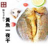 【梓官區漁會】手製黃魚一夜干 300g