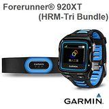 GARMIN Forerunner 920XT+HRM-Tri 鐵人三項運動錶