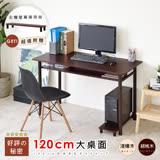 【Hopma】多功能巧收圓腳工作桌-附電腦螢幕架-二色可選