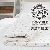 【Jenny Silk】JS純天然乳膠床墊.厚度4cm.加大雙人.馬來西亞進口