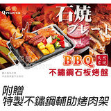 第二代派樂天然岩燒BBQ不鏽鋼石板烤盤 石板烤肉 岩燒石板烤盤 附贈特製不鏽鋼輔助烤肉架-
