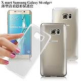 X mart Samsung Galaxy S6 edge plus 薄型清柔隱形保護套